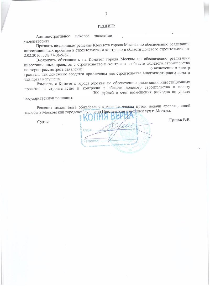 Включение в реестр «обманутых дольщиков»